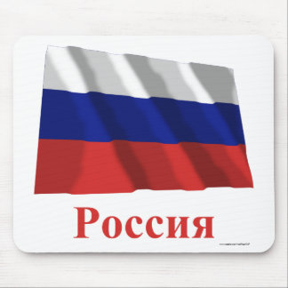 Russia Waving Flag with Name in Russian Mouse Pads