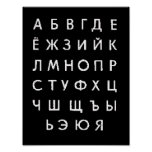 russian-alphabet