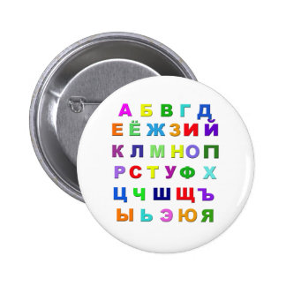 Russian Alphabet 6 Cm Round Badge