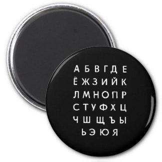 russian-alphabet 6 cm round magnet