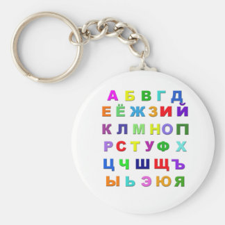 Russian Alphabet Basic Round Button Key Ring