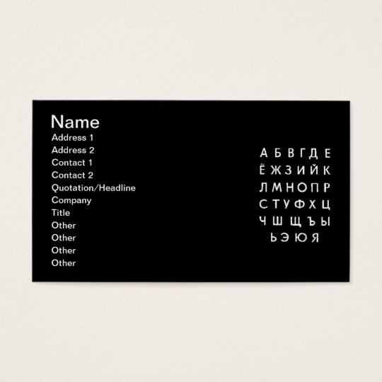 russian-alphabet business card