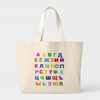 Russian Alphabet Large Tote Bag