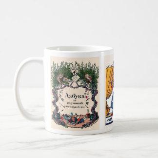 Russian Alphabet Picture Mugs, Set I (No. 1 of 5) Coffee Mug