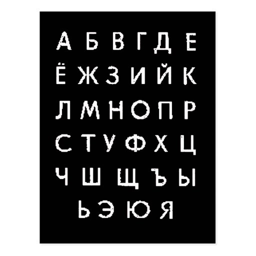 russian-alphabet postcards