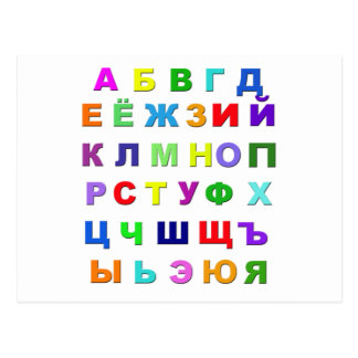 Russian Alphabet Postcard