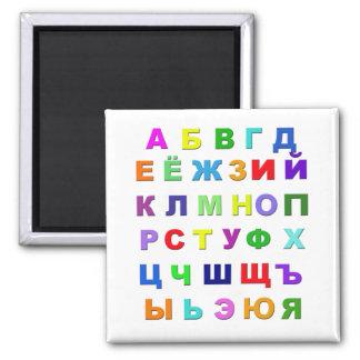 Russian Alphabet Square Magnet