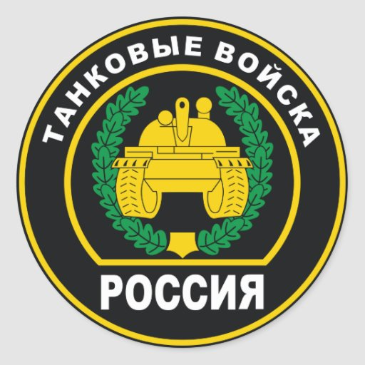 Russian Armor Forces Round Stickers