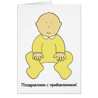 Russian baby congratulations. card