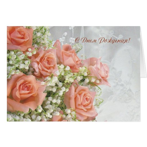 Russian birthday Card. Roses, lily of the valley