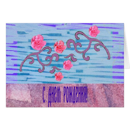 Russian Birthday Card with Pink Flowers