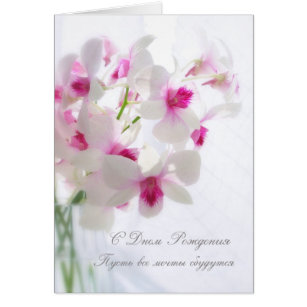 Russian birthday cards invitations zazzle russian birthday card with white orchids m4hsunfo