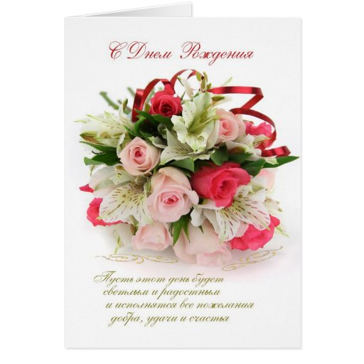 Russian Birthfay card - roses and lilies