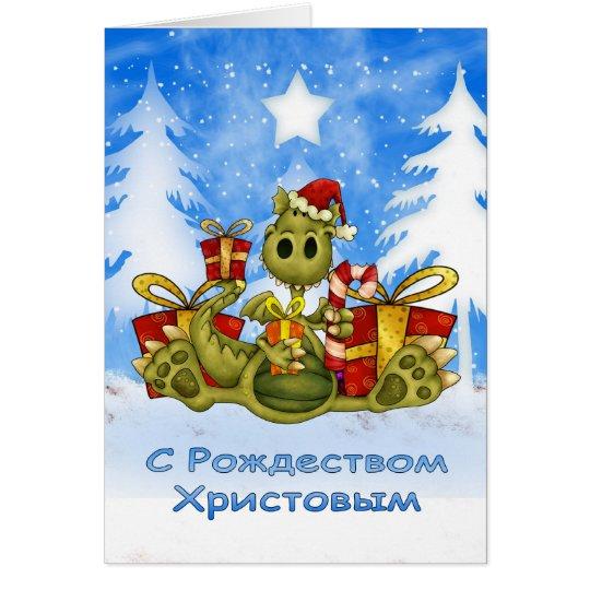 Russian Christmas Card - Cute Dragon - С Рождество