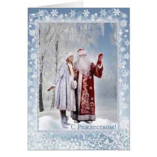 Russian Christmas - Father Frost and Snegurochka Greeting Card