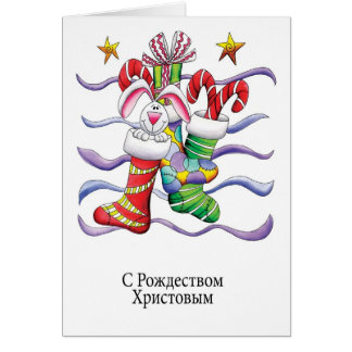 Russian - Christmas Stocking With Rabbit And Gifts Cards