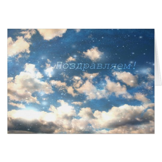 Russian Congrats Card, Sky Clouds Card