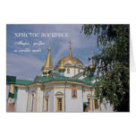 Russian Easter Card with orthodox church in Russia