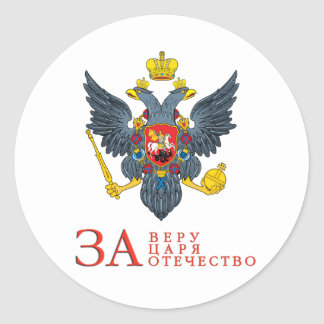 Russian empire coat of arms classic round sticker