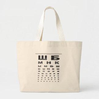 Russian Eye Chart Bag