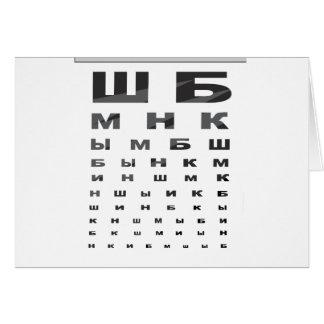 Russian Eye Chart Card