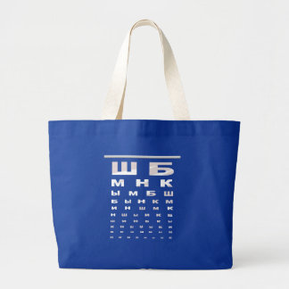 Russian Eye Chart Large Tote Bag