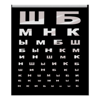 Russian Eye Chart Poster (black backgrnd)