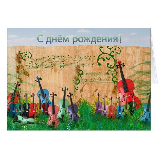 Russian Happy Birthday Violin Garden Card