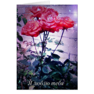 Russian I Love You Card, Red Roses Card