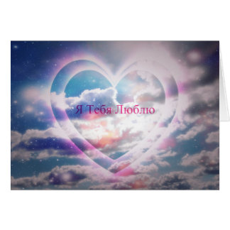 Russian I Love You Card, Two Hearts Card