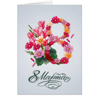 Russian International Women's Day Greeting Card