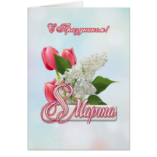 Russian International Women's Day Greeting Card