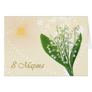 Russian International women's day, lily of the val Greeting Card