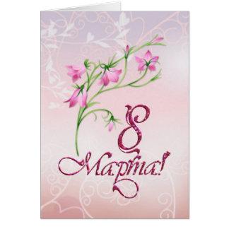Russian International women's day, pink flowers Card