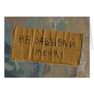 """Russian Missing You """"Beggar Style"""" Card"""