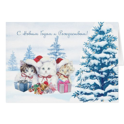 Russian New Year, Christmas Card with kittens.