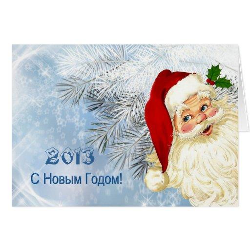 Russian New year - Santa, snowflakes, snowy pine Greeting Cards