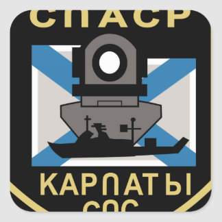 Russian Soviet Foreign Military Patch Square Sticker