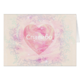 Russian Thank You, Soft Peach Roses Heart Note Card