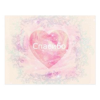 Russian Thank You, Soft Peach Roses Heart Postcard
