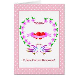 Russian Valentine's Day Card with hearts and swans