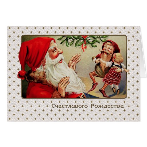 Russian Vintage  Design Christmas Cards
