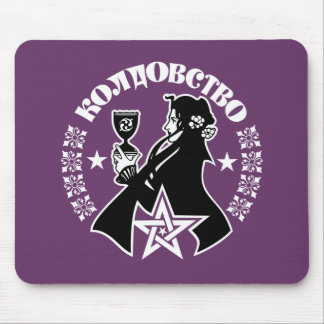 Russian Witch, Chalice & Pentacle Mouse Mat