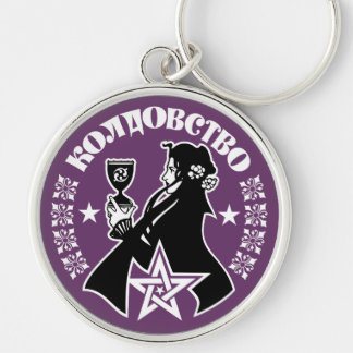 Russian Witch, Chalice & Pentacle Silver-Colored Round Key Ring