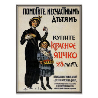 Russian World War I Fundraising for Kids 1914 Print