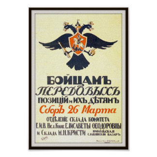 Russian World War I Fundraising for Soldiers 1915 Poster