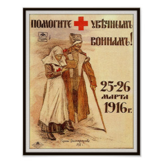 Russian World War I Fundraising for Soldiers 1916 Print