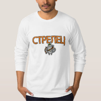 Russian Zodiac Shirt - Sagittarius