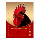 Rustic Rooster Year 2017 Greeting in Chinese 2 P Postcard