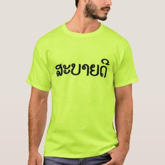 Sabaidee ♦ Hello in Lao / Laos / Laotian Script ♦ T-Shirt
